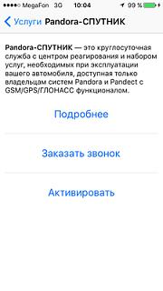 4564d1474220252t-zaschita-ot-ugona-autos